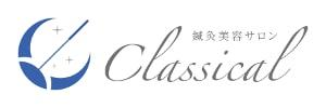 鍼灸美容サロン Classical
